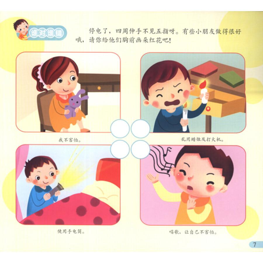 幼儿安全教育(4)(成长篇)