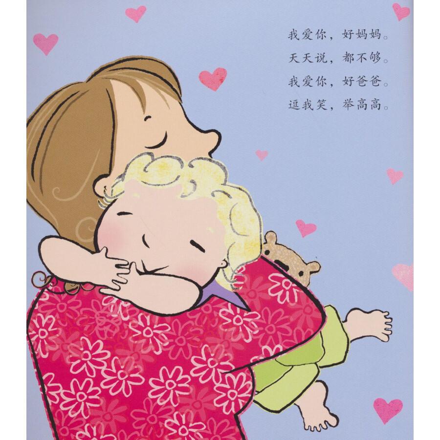 我爱爸爸妈妈:我爱你