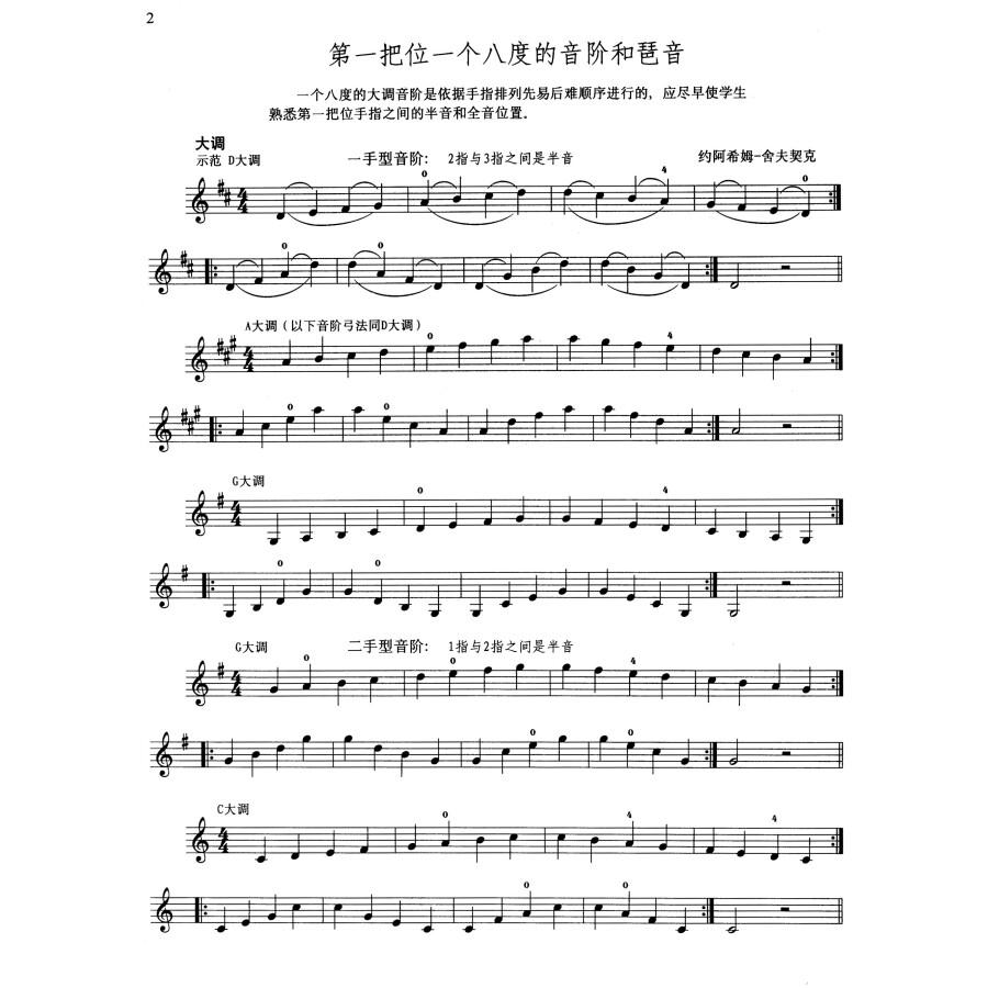 乐谱 曲谱 900_900