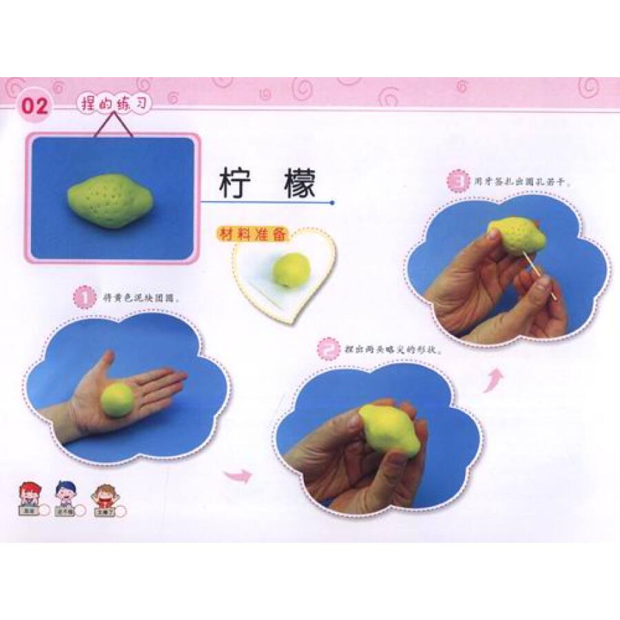 柠檬幼儿彩泥手工制作