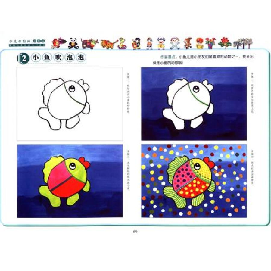 幼儿简单水粉画动物