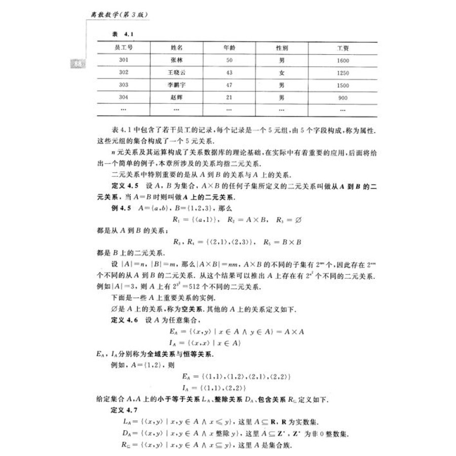 数学量词的知识结构图