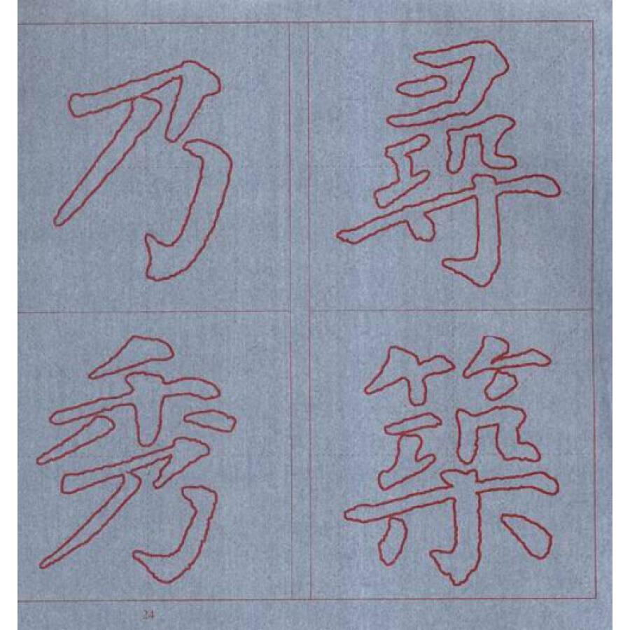 《毛笔水写字帖:颜真卿多宝塔》【摘要
