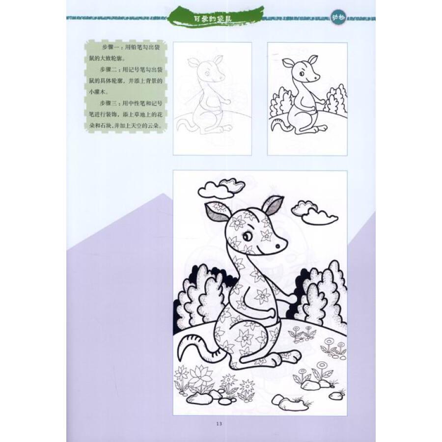 《儿童装饰线描画》(蒋云标)【摘要