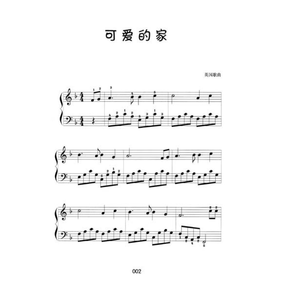 东爱情故事钢琴谱子