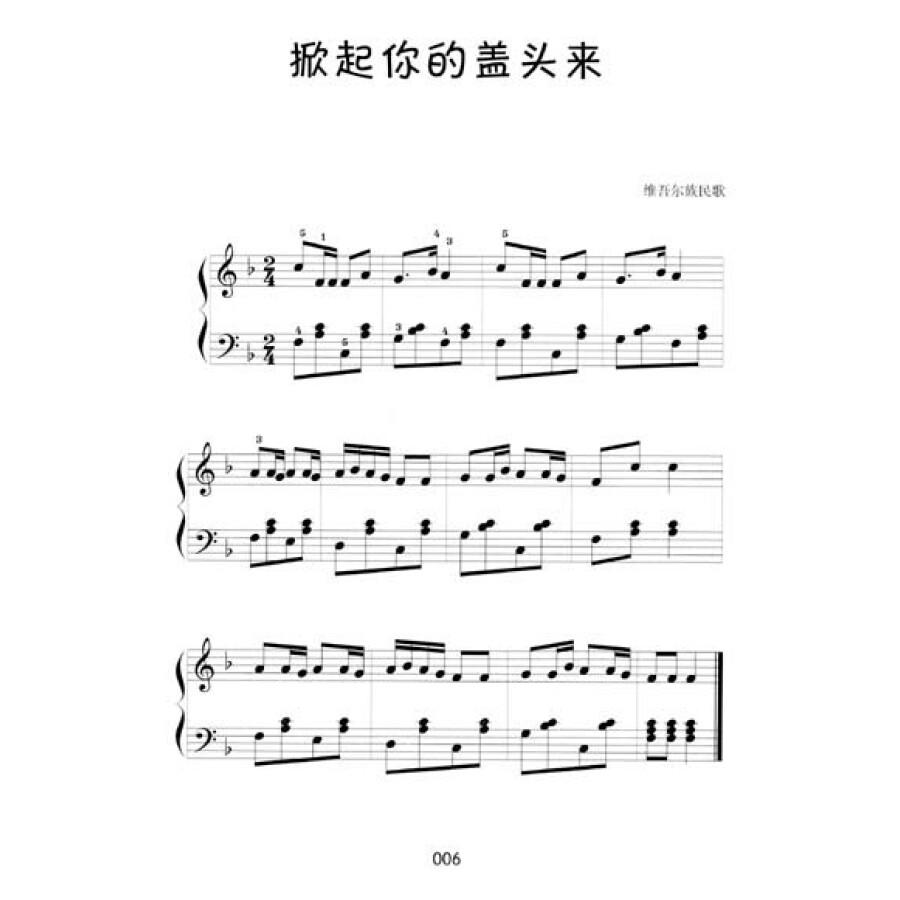 快乐儿歌钢琴曲集(中)(附光盘)