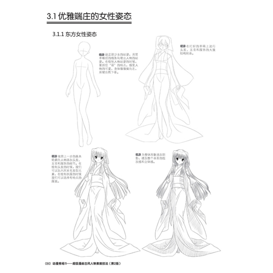 动漫秀场11:超级漫画古风人物素描技法(第2版)