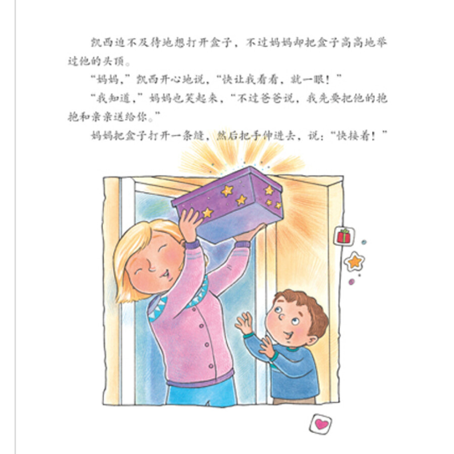 儿童情绪管理与性格培养绘本:魔法盒子