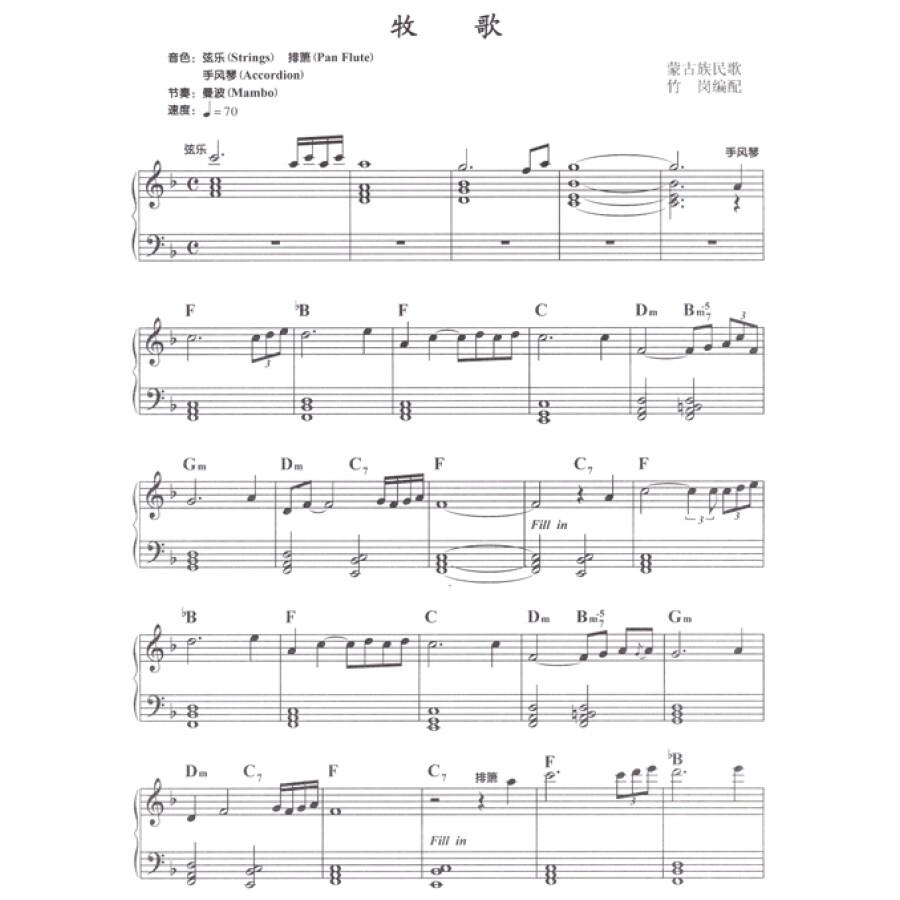 电子琴练习曲精选