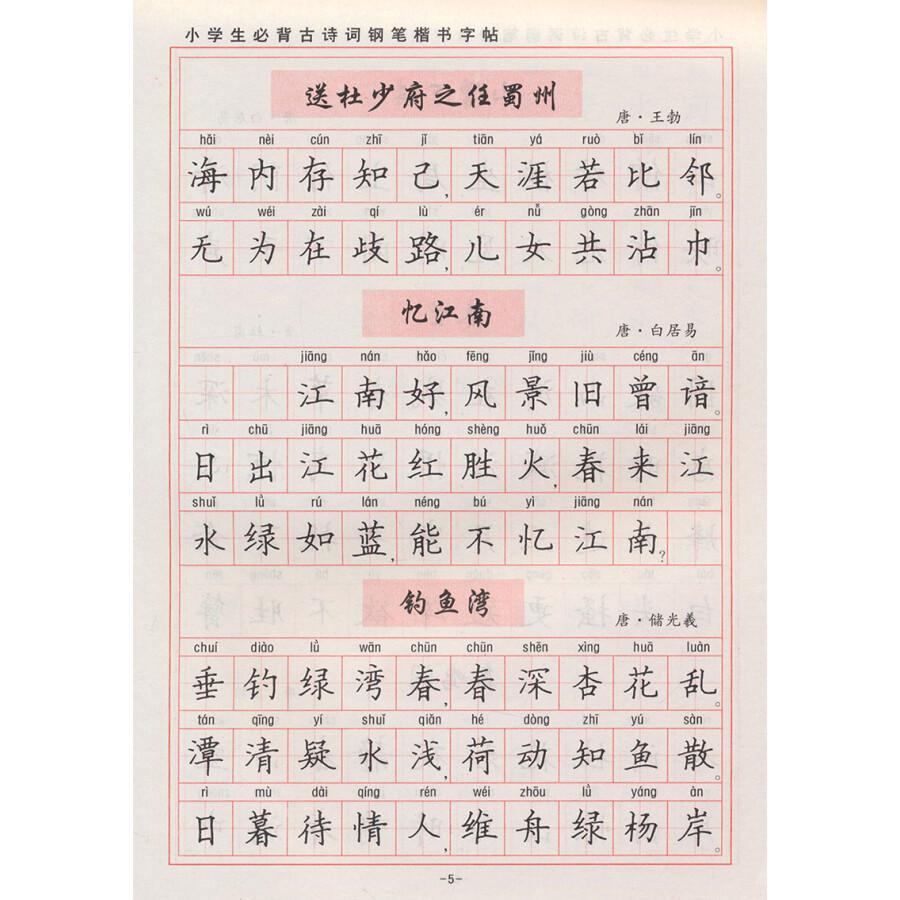 名家书法1:小学生必背古诗词钢笔楷书字帖图片