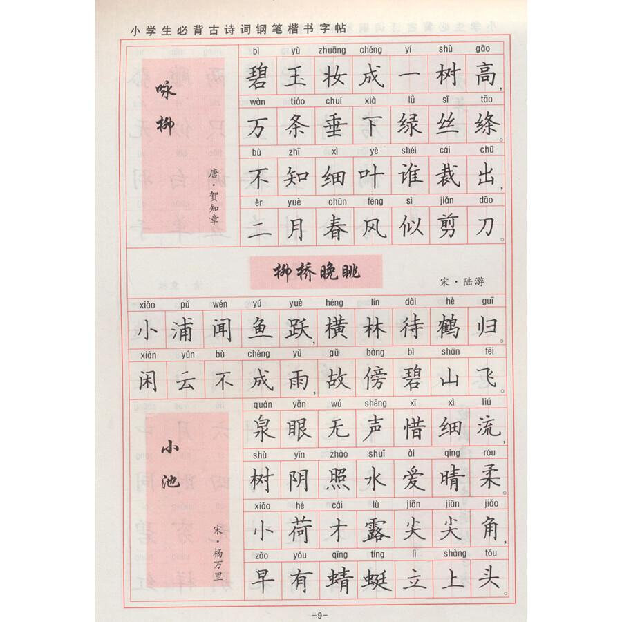 钢笔古诗字帖楷书分享展示
