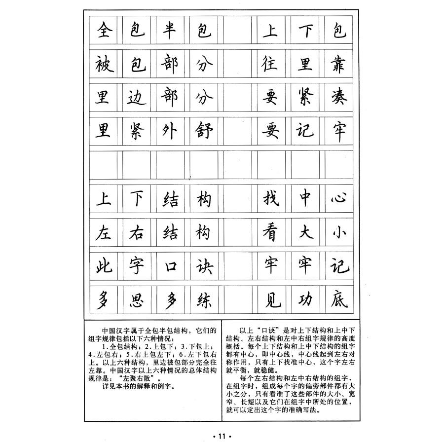 《汉字组字规律》(李天生)【摘要 书评 试读】- 京东图片