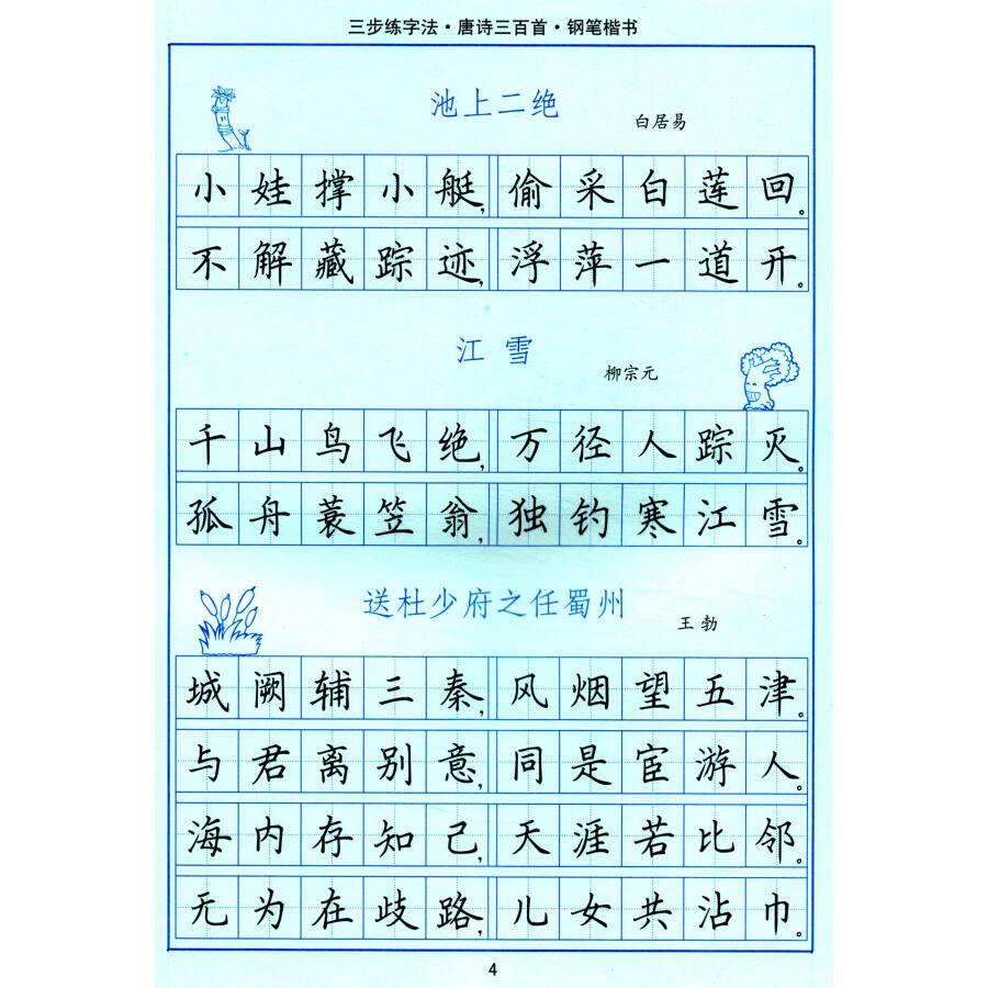 司马彦字帖·三步练字法:唐诗三百首(钢笔楷书 描摹)