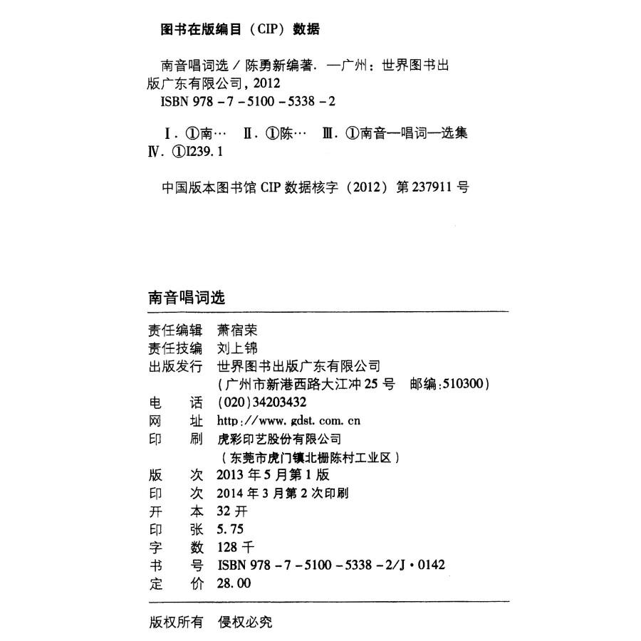 锦上花古筝曲谱