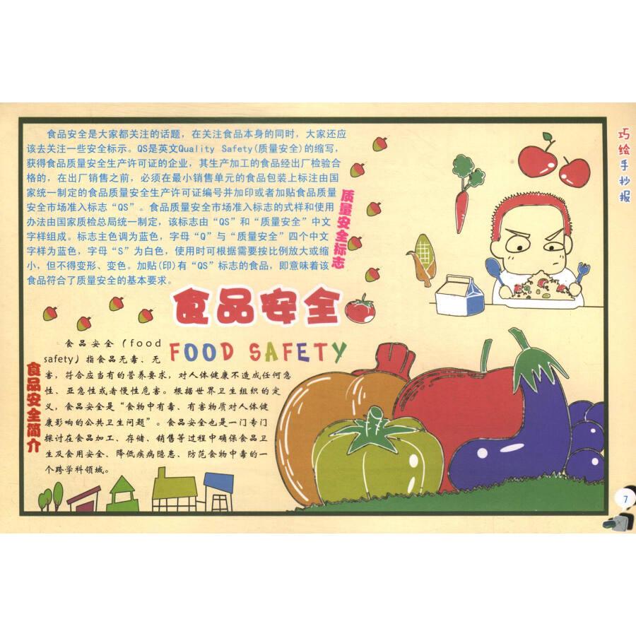 《巧绘手抄报》【摘要 书评 试读】- 京东图书
