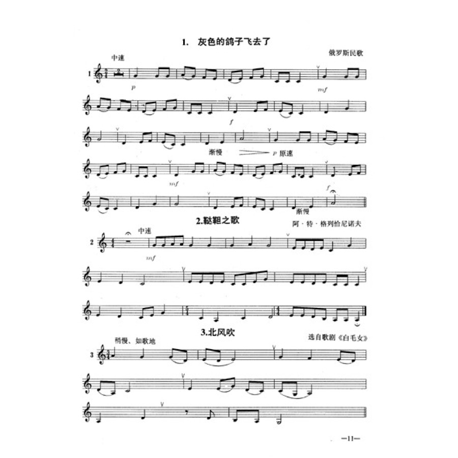 黑管乐谱 美丽的神话 五线谱 高清