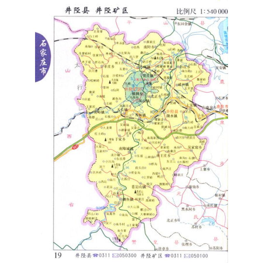 袖珍河北省地图册