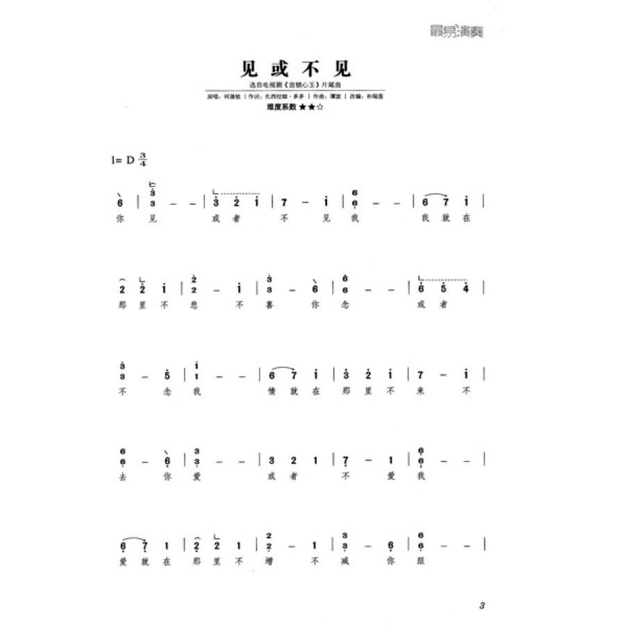 茉莉古筝曲谱袁莎版