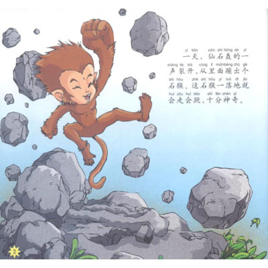 西游記故事(1):美猴王借寶
