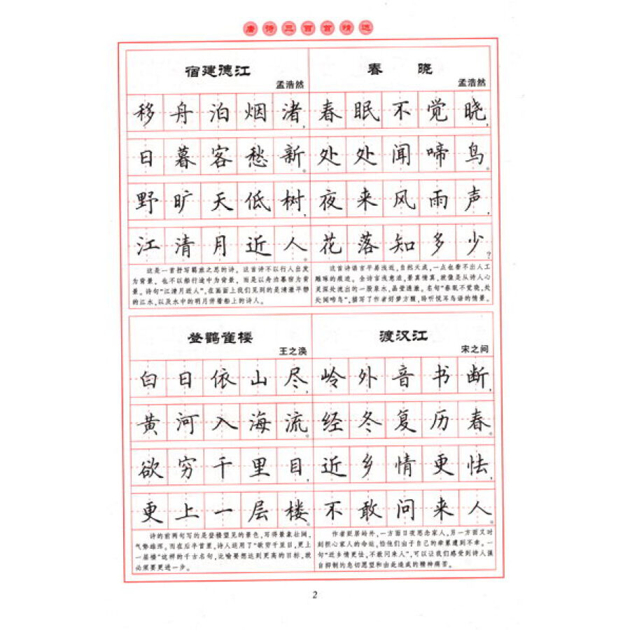 华夏万卷·精选古诗钢笔字帖:唐诗三百首精选 楷书(第三版)图片