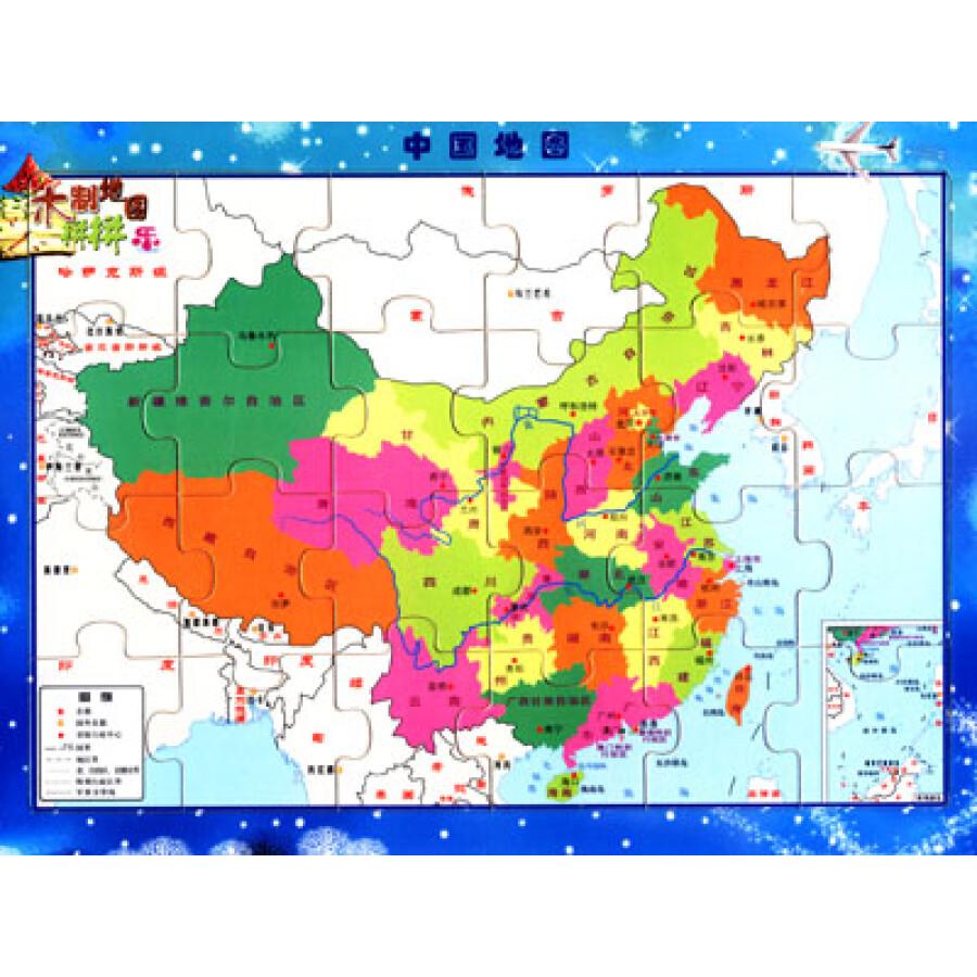 少儿 手工/游戏 木制地图拼拼乐:中国地图
