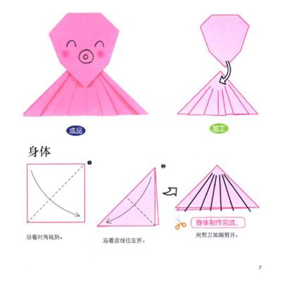 幼儿园实用手工推荐教程:小小孩折纸(3)