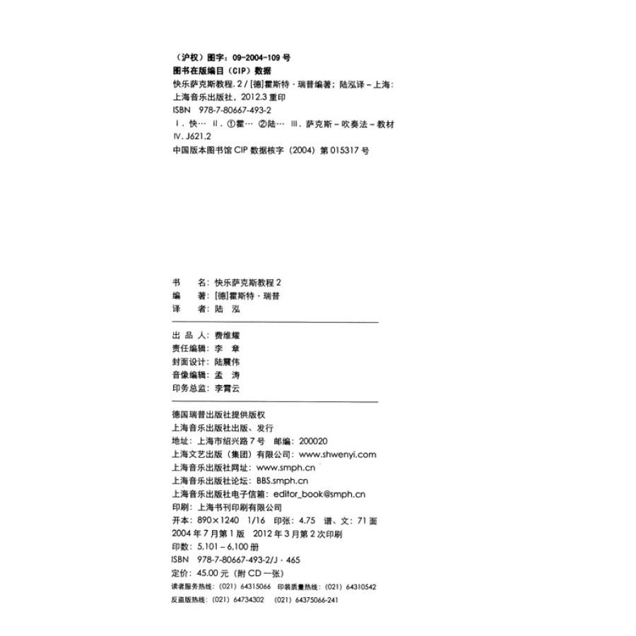 快乐萨克斯教程(2)(附cd光盘1张)