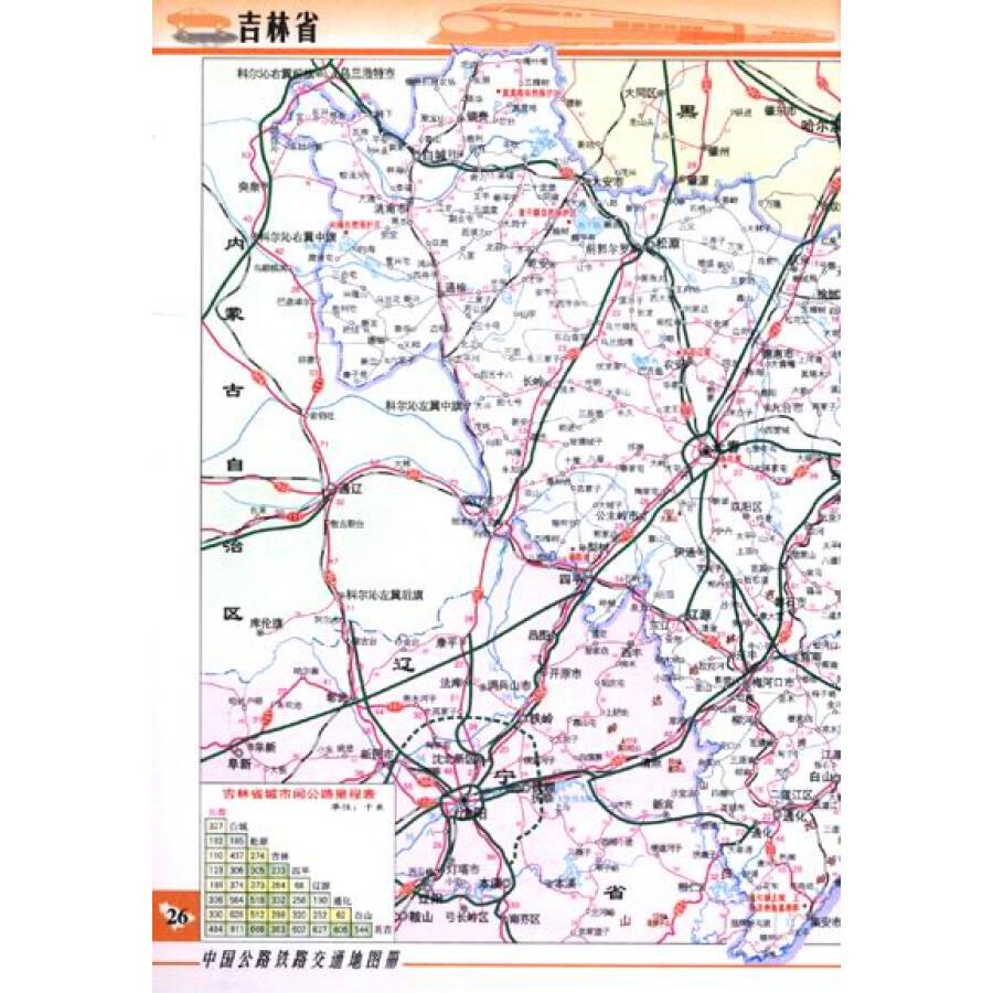 旅游/地图 全国高速公路/铁路地图 中国公路铁路交通地图册
