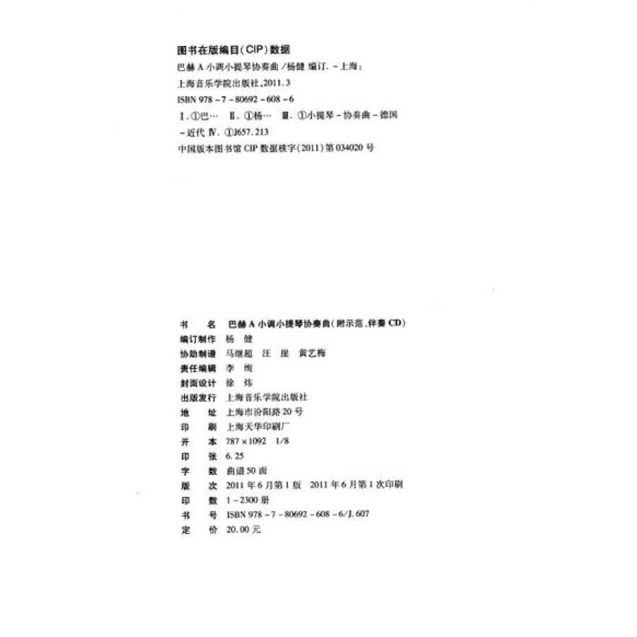 巴赫a小调小提琴协奏曲(小提琴与乐队总谱)(附cd光盘1张)