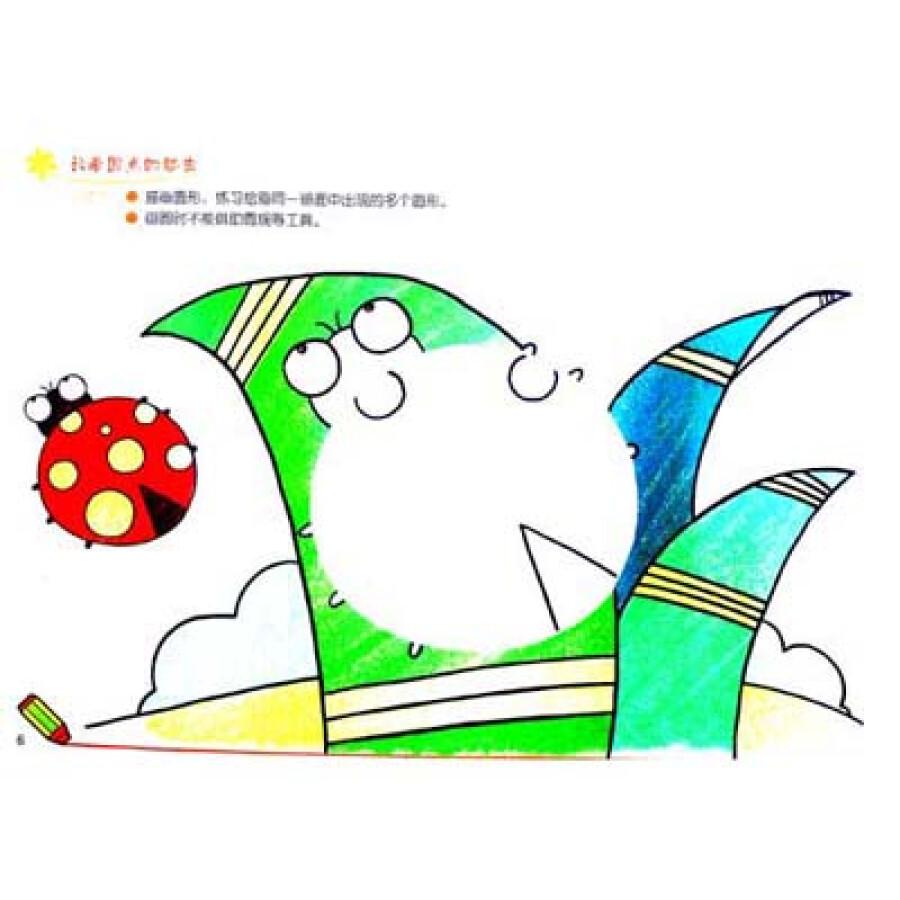 宝贝阶梯画画:学画形状(第2阶段)图片
