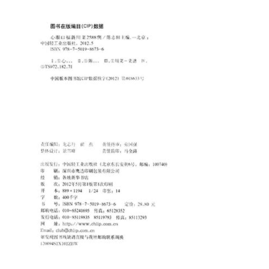 葫芦丝名曲龙的传人曲谱