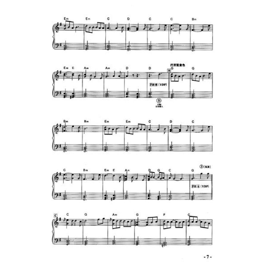 雅马哈电子键盘流行曲集:电子琴电钢琴通用标准格式曲谱