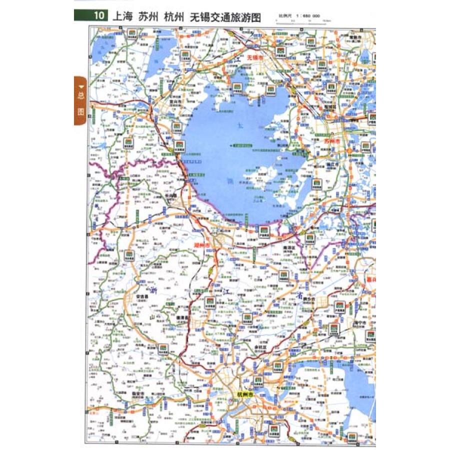 上海·江苏·浙江·安徽·沪苏浙皖高速公路及公路里程地图集图片