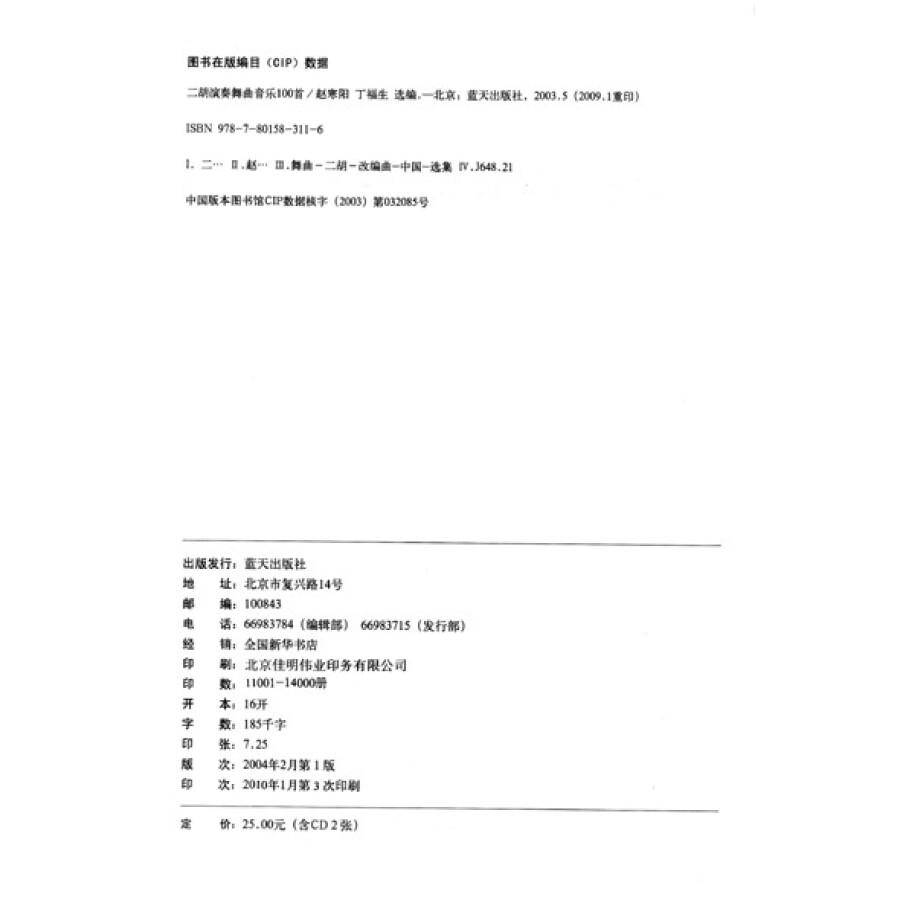 二胡演奏舞曲音乐100首(附光盘2张)