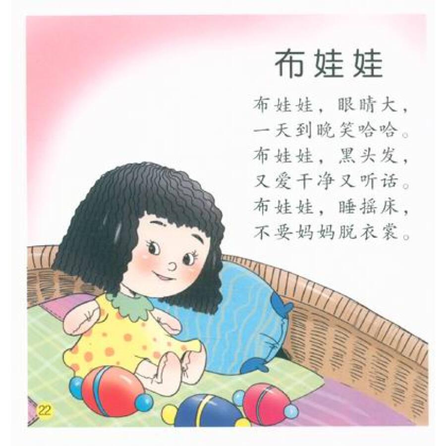 宝贝早教书:儿歌