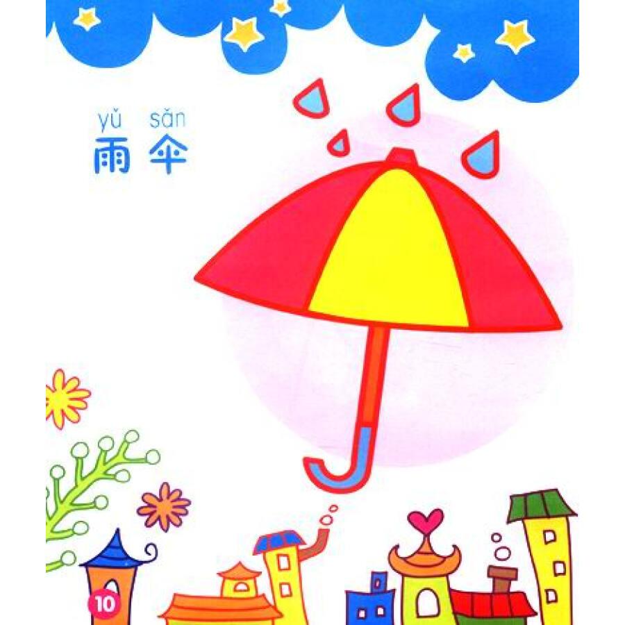 《三角形涂色简笔画》(黄忻)【摘要 书评 试读】