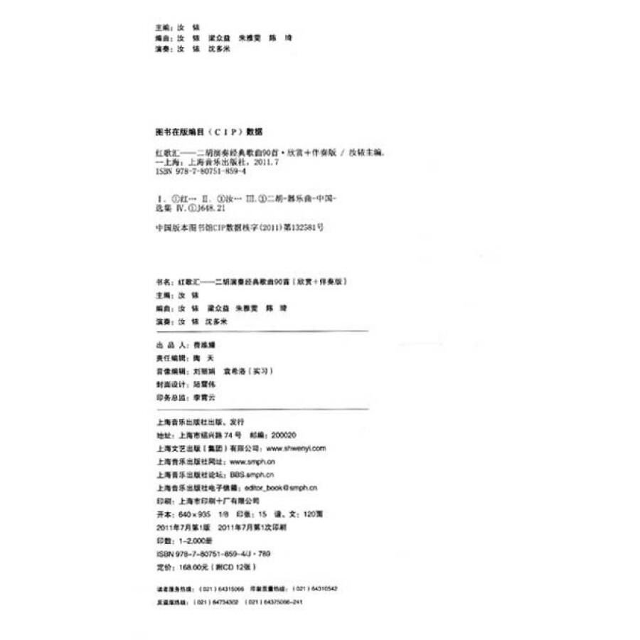 红歌汇:二胡演奏经典歌曲90首(欣赏 伴奏版)(附cd光盘12张)