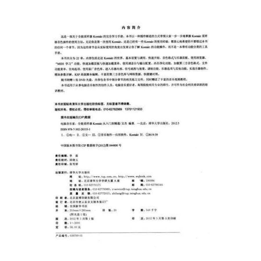 3 贝斯类音色库 21.4 钢琴类音色库 21.5 管弦乐音色库 21.