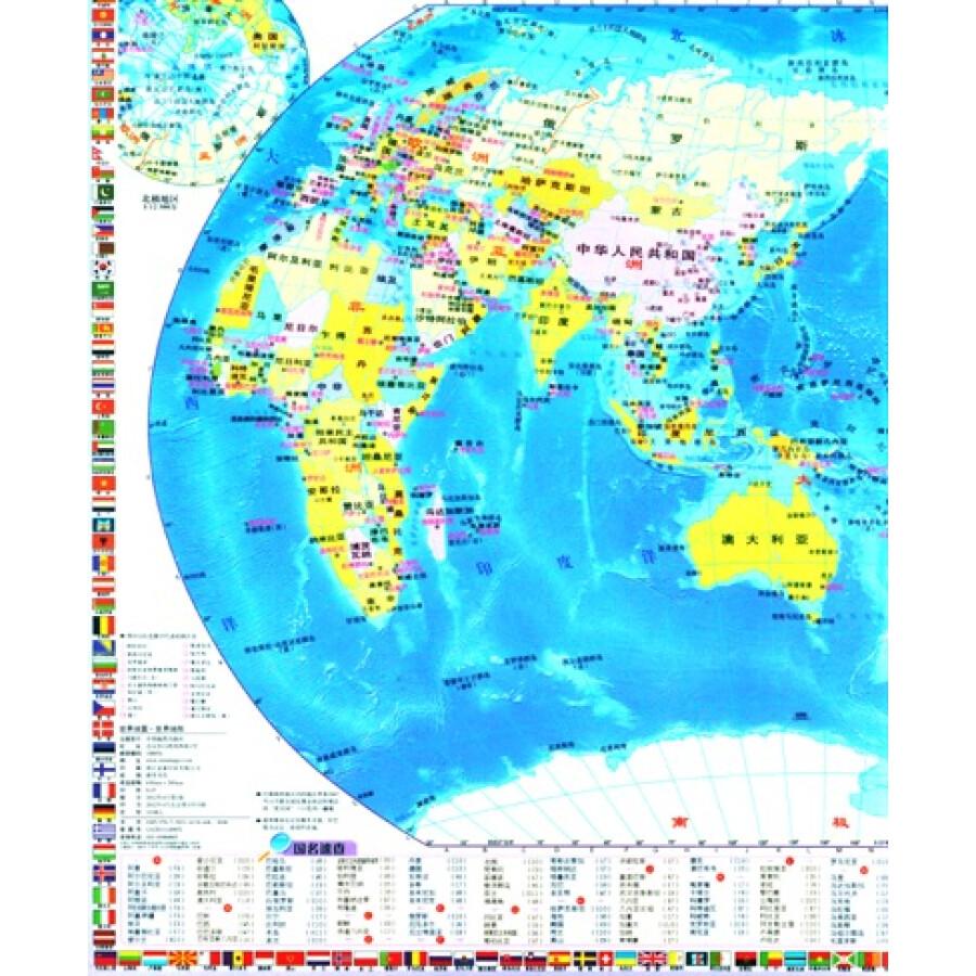 世界地图:世界地形