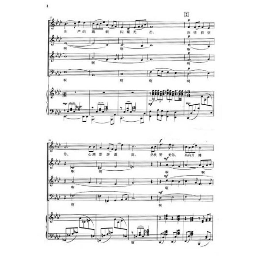 音乐 声乐 合唱《红旗颂》总谱(套谱版)