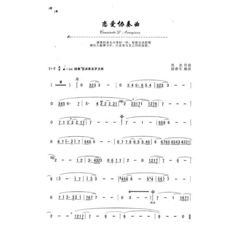 流行歌曲改编的萨克斯曲集(5):祈祷(附cd光盘2张)