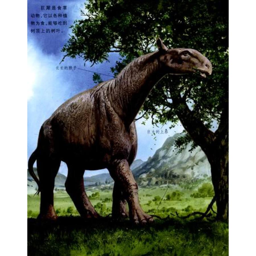 可怕的动物:史前动物