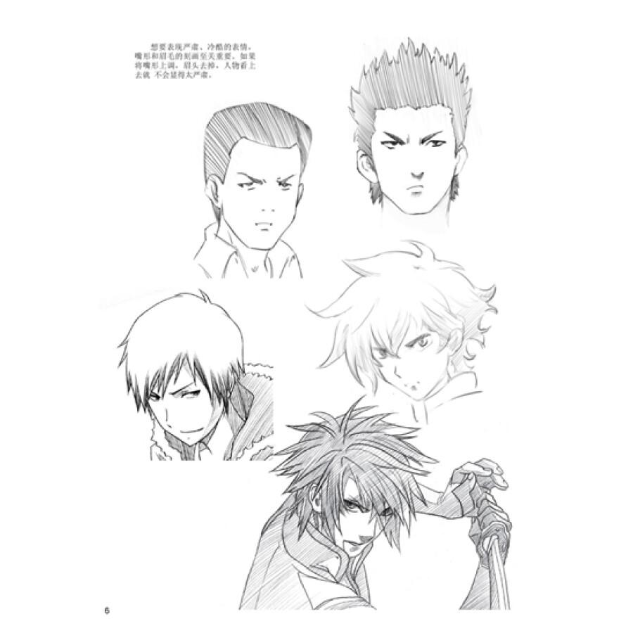 绘画 素描/速写 动漫秀场7:漫画人物表情素描技法手册(第2版)