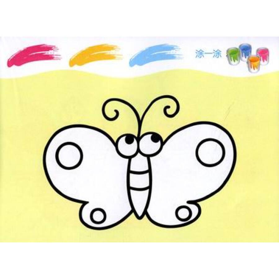小海星:小太阳幼儿园涂色画(2)