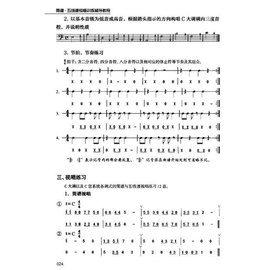 音乐 歌谱曲谱 简谱·五线谱视唱训练辅导教程