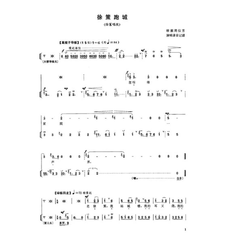 京剧曲谱精选(第2集)
