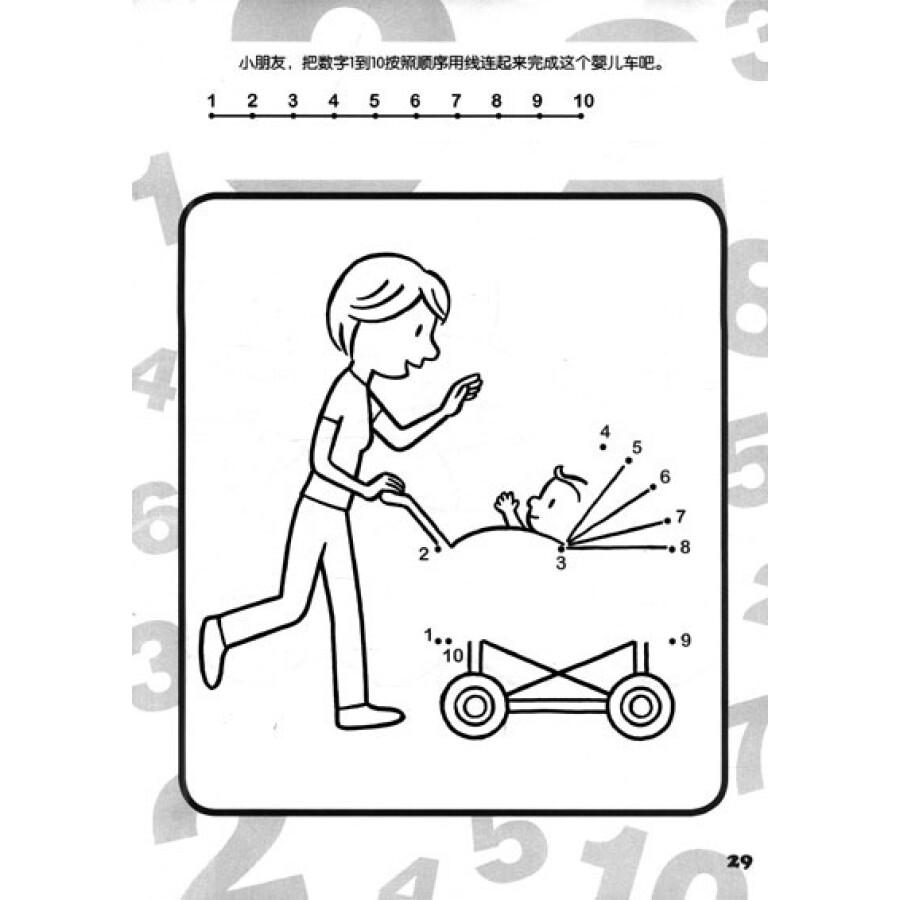 《数字连线涂涂乐·数字认知游戏1:10以内数字认知》图片
