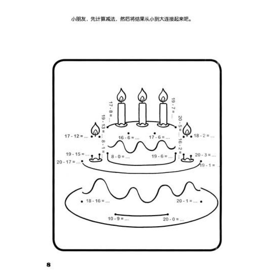 《数字连线涂涂乐·数字运算游戏2:20以内减法运算》图片