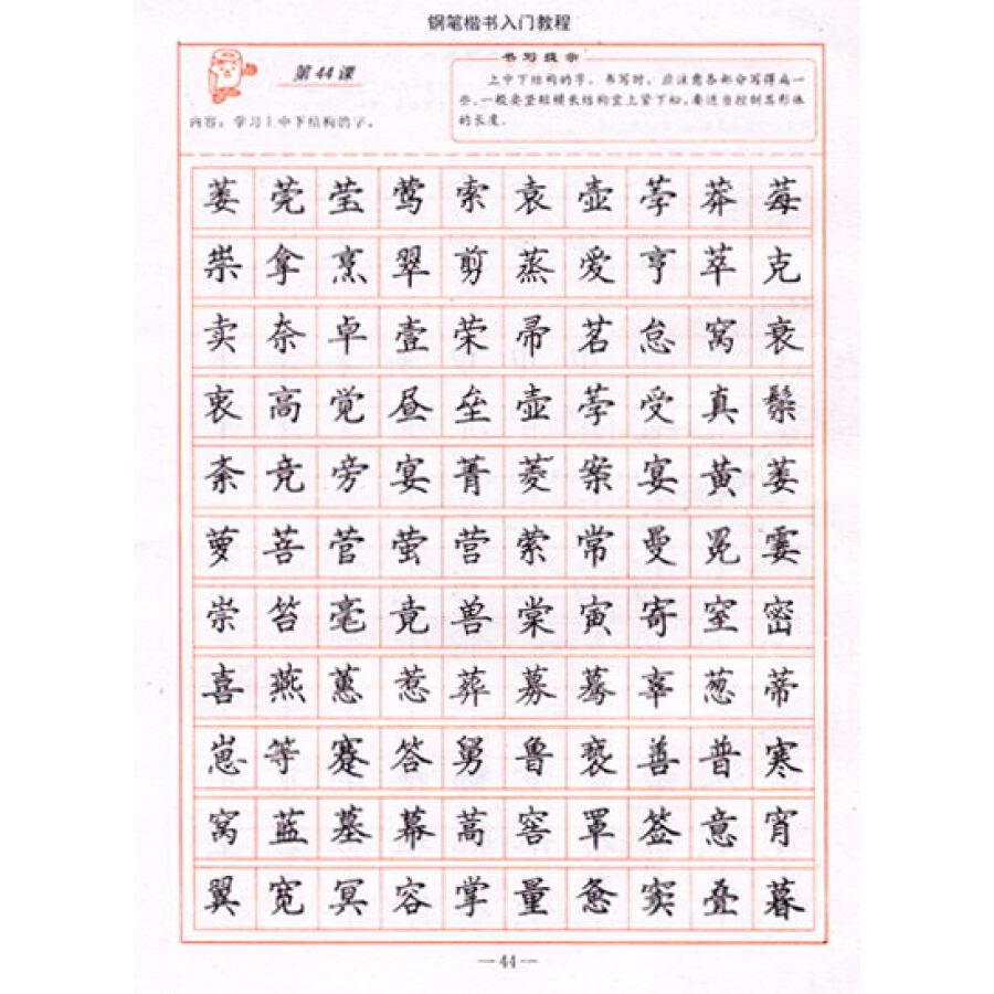 《司马彦字帖:钢笔楷书入门教程》【摘要