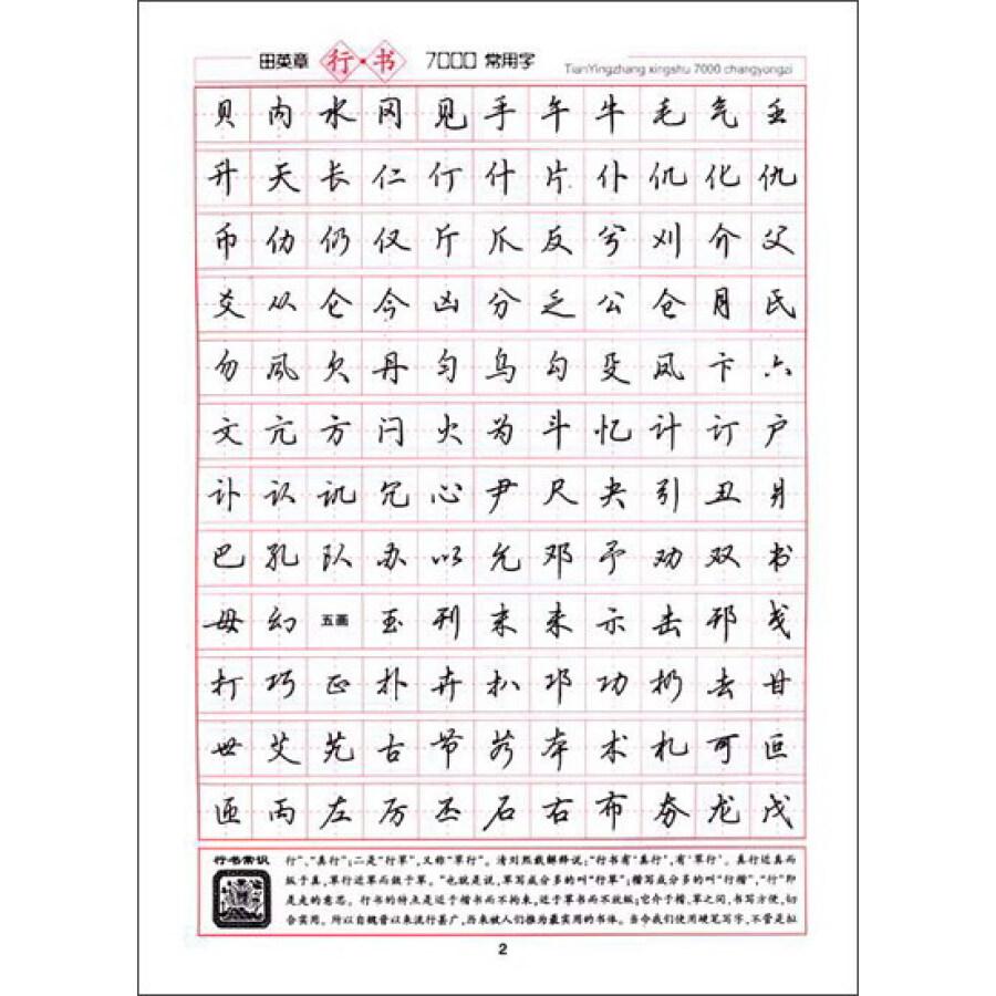 华夏万卷·田英章行书7000常用字(第二版)图片